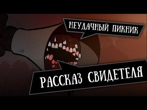 Темная история #7: Sirenhead#2