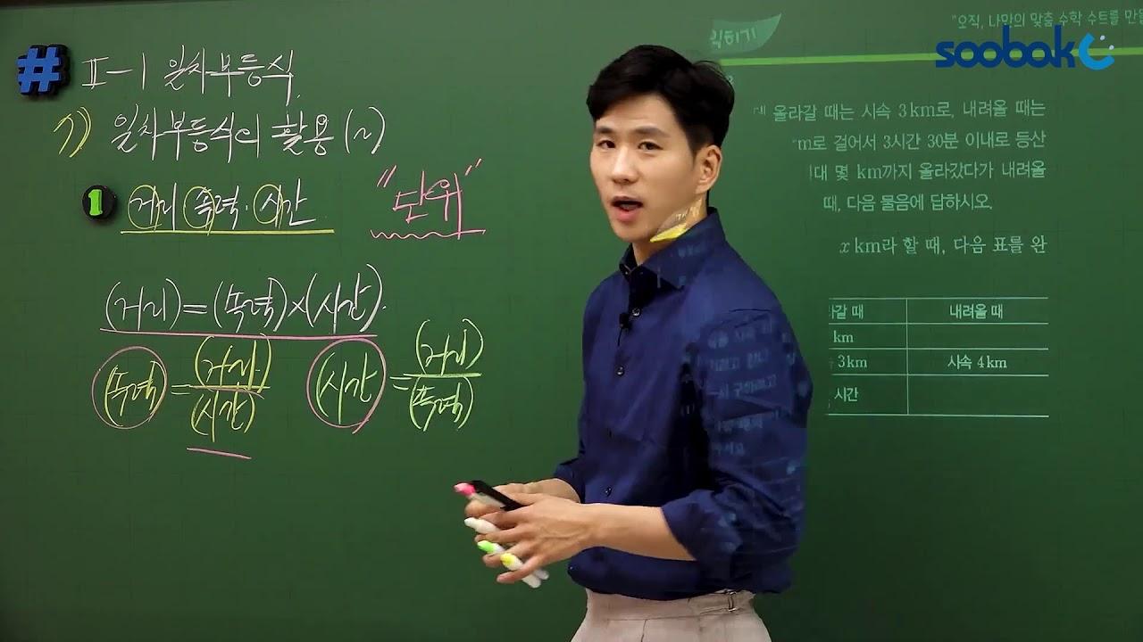 [중등인강/중2 수학] 일차부등식의 활용_거리,속력,시간 - 수박씨닷컴 이승준선생님