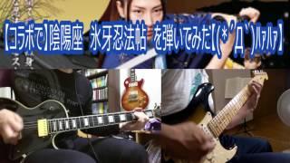 "Onajiki-mono Project Vol 4: ""氷牙忍法帖"" (*´Д`)ハァハァ☯☯☯☯☯☯☯☯☯☯☯☯☯☯☯☯..."