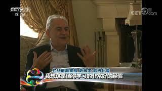 [亚洲文明对话大会]多国政要期待亚洲文明对话大会召开| CCTV