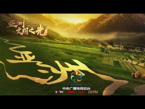 《亚洲 文明之光》第一集 文明华章 | CCTV纪录