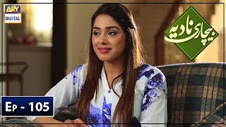 Bechari Nadia Episode 105 - 25th January 2019 - ARY Digital Drama