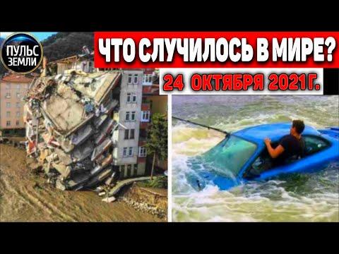 Катаклизмы за день 24 ОКТЯБРЯ 2021! Пульс Земли! в мире событие дня #flooding #ураган #наводнение