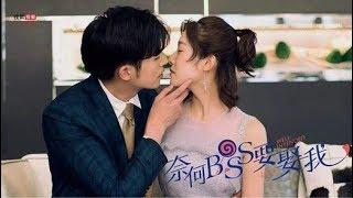 【奈何boss要娶我】超甜花絮比正片更甜系列~