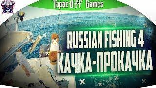 Russian Fishing 4 # Рыбалка с ТарасOFF GAMES # Опыта очень не хватает # Стрим