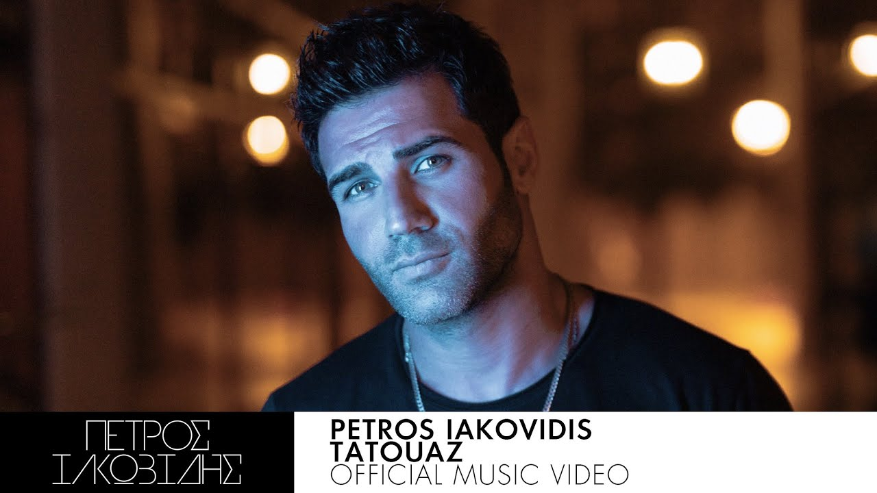 Πέτρος Ιακωβίδης - Τατουάζ - Official Music Video