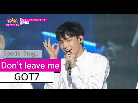 [HOT] GOT7 - Don't leave me, 갓세븐 - 날 떠나지마 Show Music core 20150815