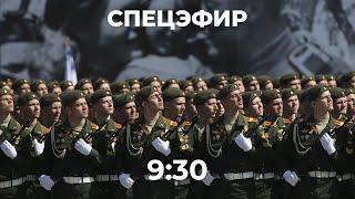 Парад Победы на Красной площади. 9 мая 2021 года