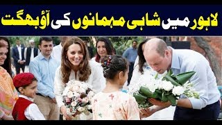 Royal Couple in Lahore | Lady Diana | Prince William | Princes Kate  |17 October 2019 | Neo News
