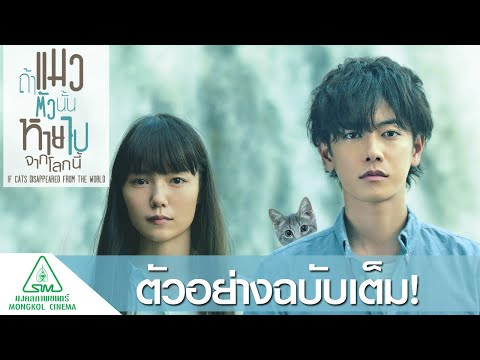 If Cats Disappeared From the World - Official Trailer [ซับไทย]
