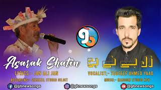 Asarak Shatin Lyrics Jan Ali Jan Vocalist Touseef Ahmed Yaad