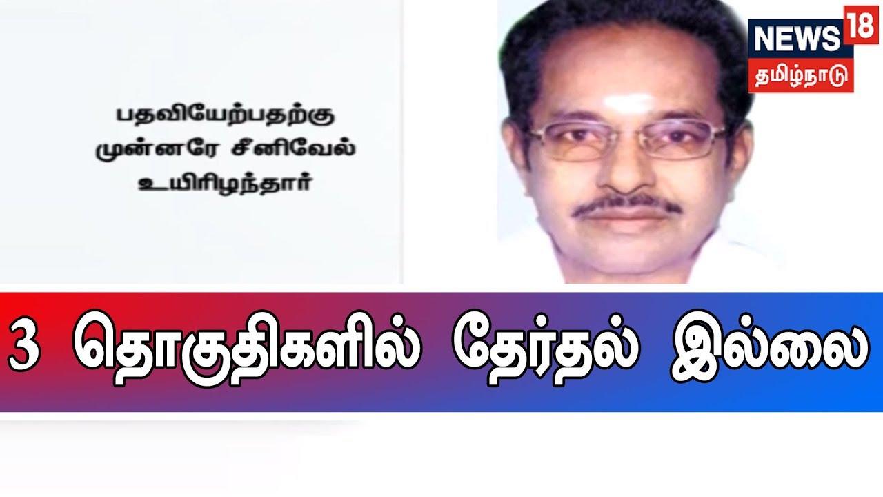 News 18 Tamil Nadu 3 தொகுதிகளில் தேர்தல்
