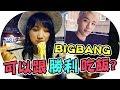 【韓國必吃】BIGBANG 勝利開的拉麵店真的好吃嗎?|Mira