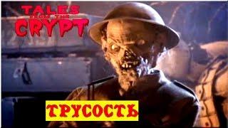 Байки из склепа - Трусость | 14 эпизод 3 сезон | Ужасы | HD 720p