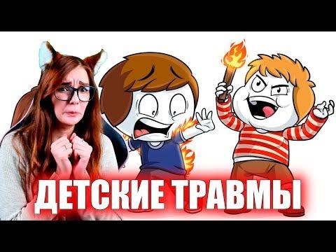 Мои нелепые детские травмы (Анимация) Найс Реакция