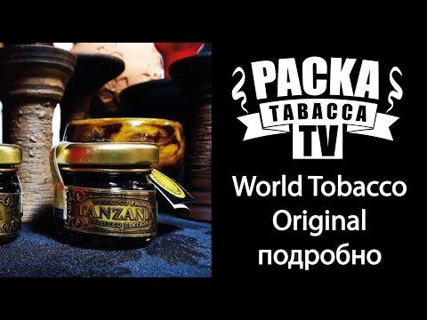 World Tobacco Original⭐Табак для кальяна WTO⭐Самый дорогой табак для кальяна