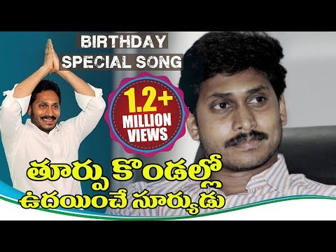 Y S Birthday Special Song 2017|| Jagan Anna Vastunadu Video Song || Volga Videos