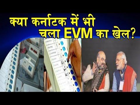 क्या कर्नाटक में भी चला EVM का खेल?/EVMs stuck in questions after Karnataka results