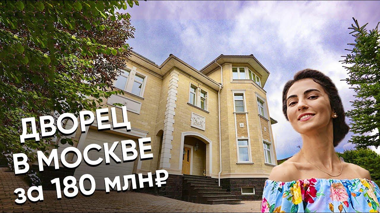 Дворец с московской пропиской за 180млн ₽ ! Обзор дома в Куркино
