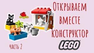 Собираем ЛЕГО ДУПЛО Домашние Животные 10870 Видео для детей