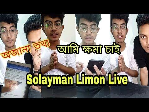 Solayman Limon Live Video | Part 2 | Solayman Limon TikTok Video | BDmax Tv