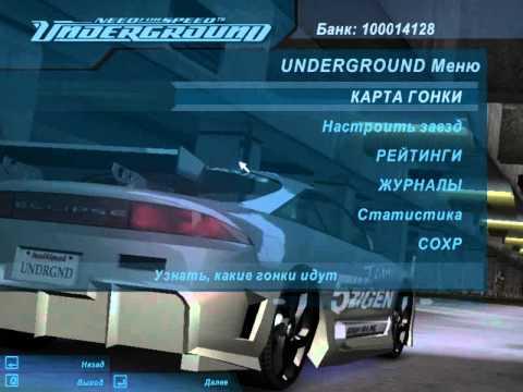 Need for Speed Underground 2 2006 Русский скачать игры