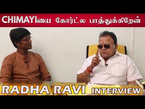 இவதான் ரூம்க்கு போயிருக்கா!   Radha Ravi Interview Part -1  mytamilmovie.com thumbnail