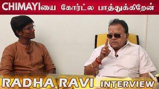 இவதான் ரூம்க்கு போயிருக்கா! | Radha Ravi Interview Part -1| mytamilmovie.com