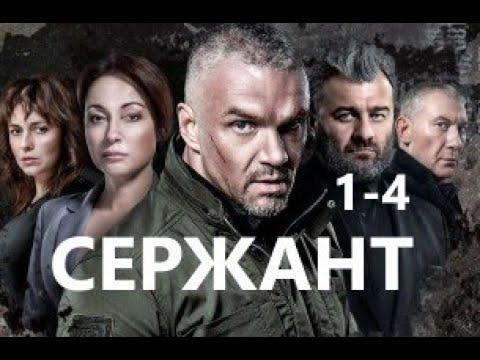 Сержант 1 - 4 серии | Драма 2021