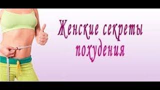 РЕЗКО ПОХУДЕТЬ  (ПРИПРАВА И ЧАЙ) 6.10.2017