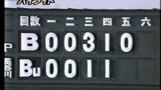 930613 近鉄vsオリックス 新潟鳥屋野球場 ハイライト