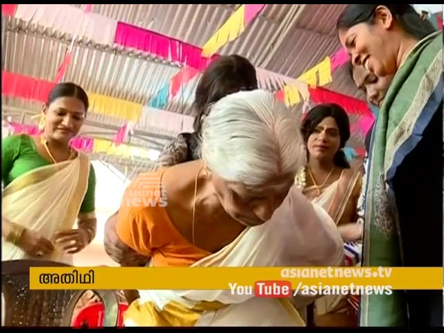 Transgenders Onam celebration at Old age Home Cochin| Onam 2017