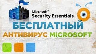 Установка Бесплатного Антивируса Microsoft Security Essentials