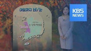 [날씨] 오늘 찬 바람에 기온 '뚝'…서울 올가을 최저…