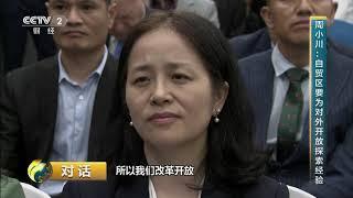 [对话]周小川:自贸区要为对外开放探索经验| CCTV财经