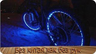 Подсветка для велосипеда (тюнинг велика) СДЕЛАЙ САМ |Как сделать подсветку колес велосипеда?(Группа вконтакте http://vk.com/kitai.gorod VK https://vk.com/dron.ucoz_ru Светодиодная лента http://ali.pub/tz65f мотор колесо http://ali.pub/ukvzn..., 2016-12-16T21:50:17.000Z)