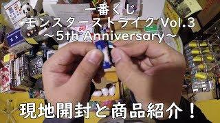 【一番くじ】 モンスターストライク Vol.3 ~5th Anniversary~ を引いてみた!現地開封と商品紹介!モンスト愛!