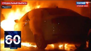 Военное положение на Украине: радикалы объявили ОХОТУ на русских! 60 минут от 27.11.18