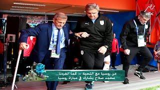 خاص لـ من روسيا مع التحية..  استعدادات المنتخب التونسي لمواجهة إنجلترا غداً
