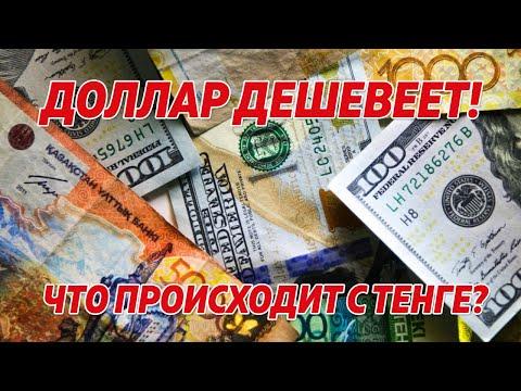 Доллар дешевеет! Что происходит с тенге?