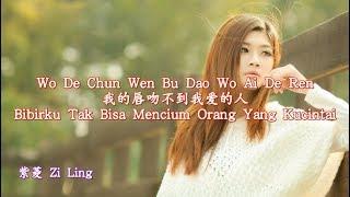Wo De Chun Wen Bu Dao Wo Ai De Ren 我的唇吻不到我愛的人 [Bibirku Tak Bisa Mencium Orang Yang Kucintai]