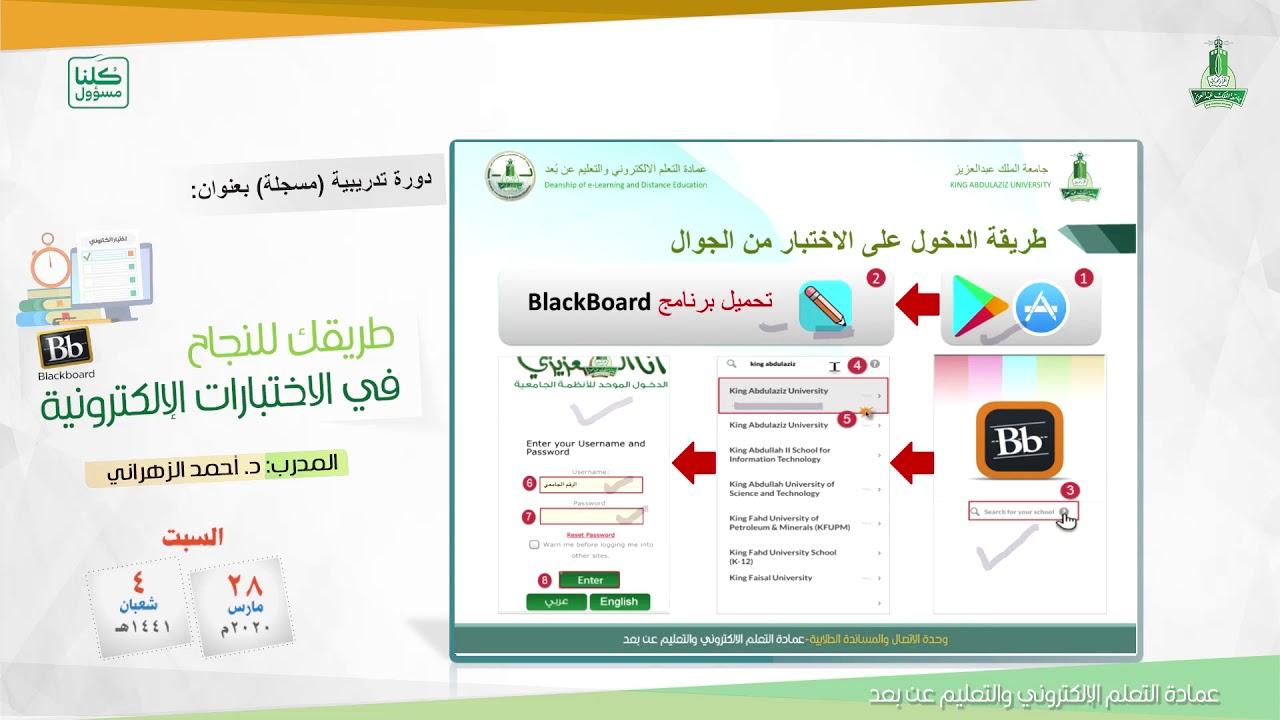 بلاك بورد جامعة الملك عبدالعزيز الخدمات الالكترونية
