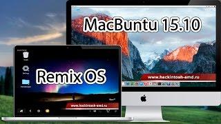 Что поставить вместо Windows и OS X - MacBuntu 15.10 и Remix OS (Android на PC)
