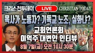 [Live] 목사가 노동자? 기독교 노조, 실화냐? 교회언론회 이억주 대변인 인터뷰