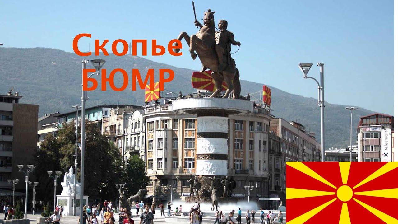 Смотреть Скопье видео