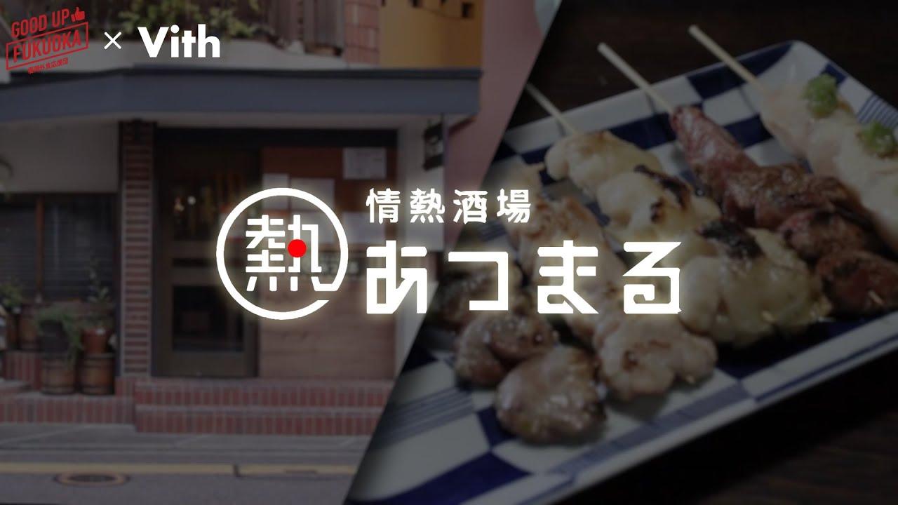 九州のヒトと食材があつまるお店! 【情熱酒場 あつまる】