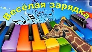 Зарядка для детей под музыку. У жирафа пятна...(Дети средней группы выполняют весёлую зарядку под песенку Екатерины Железновой