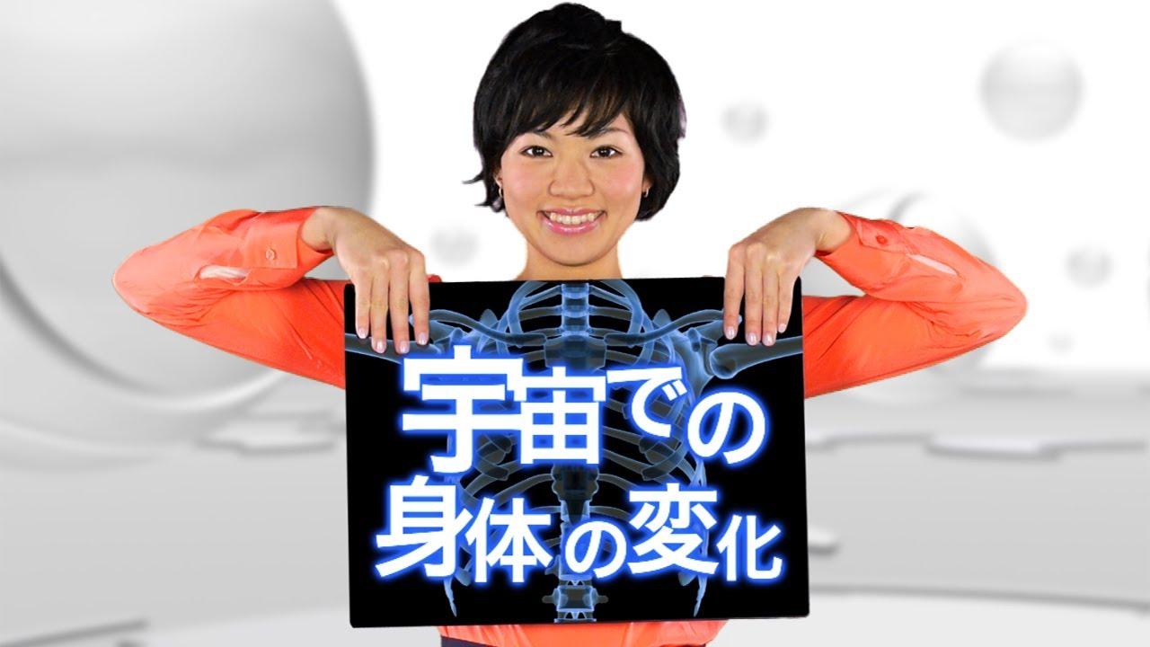 Space Navi@Kibo 2014.1 宇宙医...