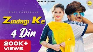 Ek Ek Saans Pe   zindagi ke chaar din   Mavi Dadriwala   New haryanvi Songs Haryanavi 2021   lyrical