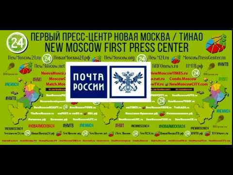 Новая Москва меняет почтовые индексы - НОВАЯ МОСКВА ТВ